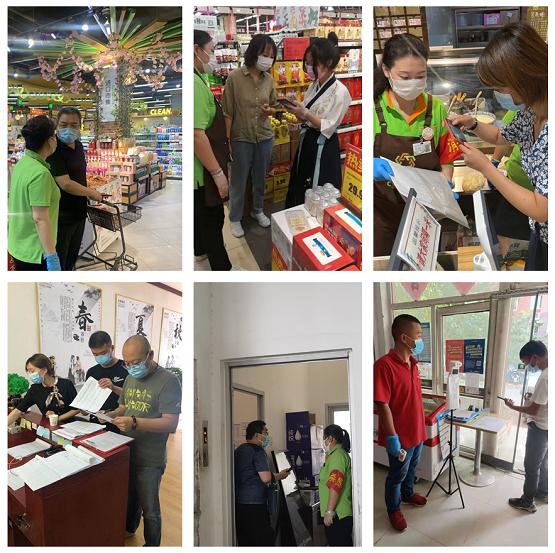 超市发:严防死守 杜绝疫情防控工作出现问题