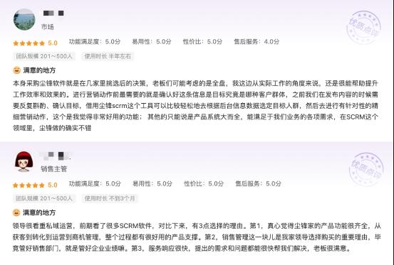 企业微信服务商尘锋信息斩获36氪中国企服软件金榜多项最佳