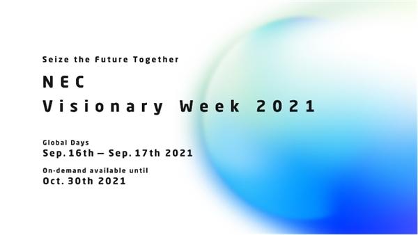 "NEC将举办线上研讨会""NEC Visionary Week 2021"""