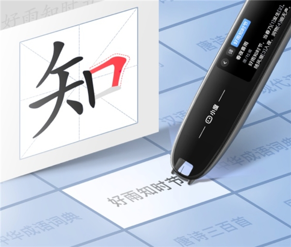 小度智能词典笔正式发布:扫得快、译得准、词库全,尝鲜价699元