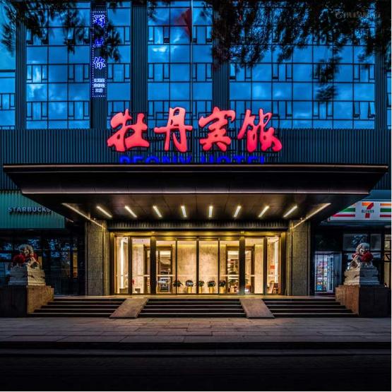 """""""牡丹""""再绽焕新颜 新店开业·北京朗丽兹酒店牡丹宾馆店"""