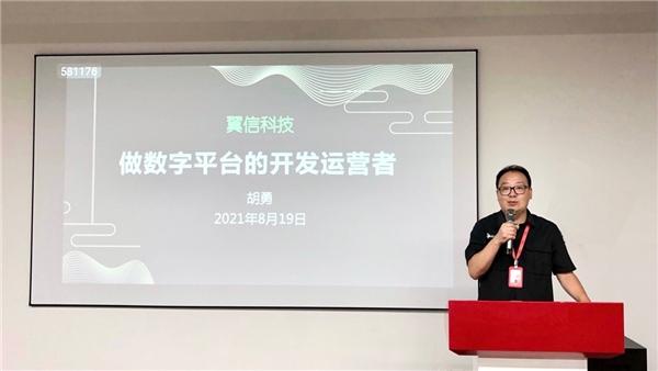 翼信科技宣布公司新定位——数字平台开发与运营者