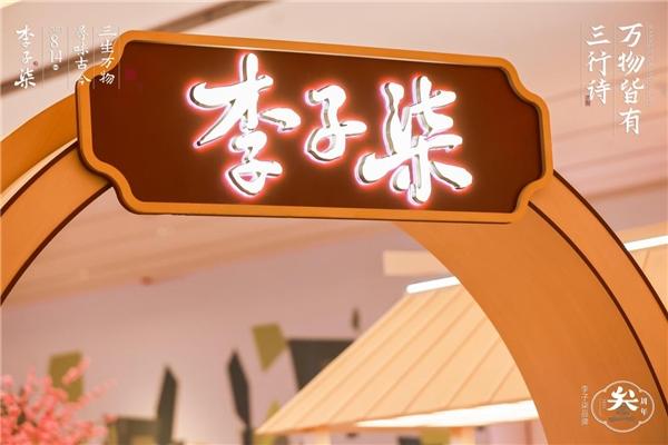 李子柒品牌快闪店五城同步开启,掀起传统文化及地方美食体验热潮
