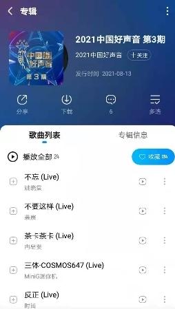 《2021中国好声音》第三期盲选战况升级,纯享版音频引燃酷狗