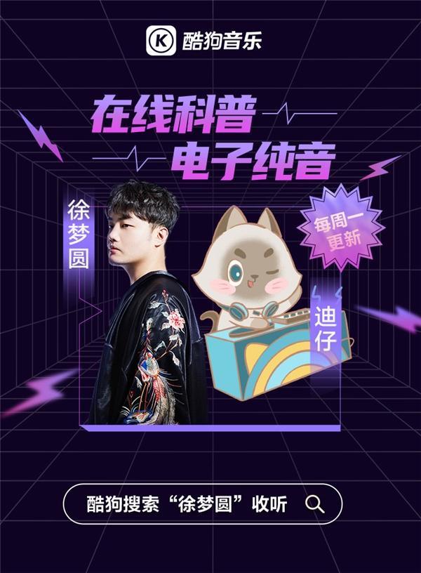 """""""中国风电音第一人""""徐梦圆做客酷狗电台,带你一起探索电音奥秘"""