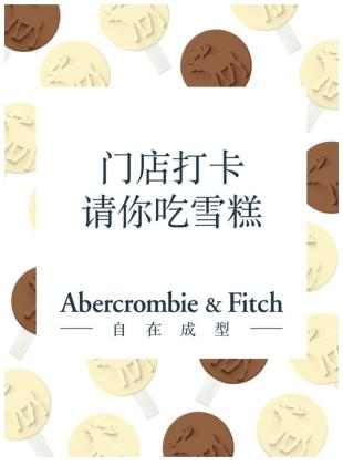 "Abercrombie&Fitch发布2021初秋新品,演绎""自在成型""的自信人生"