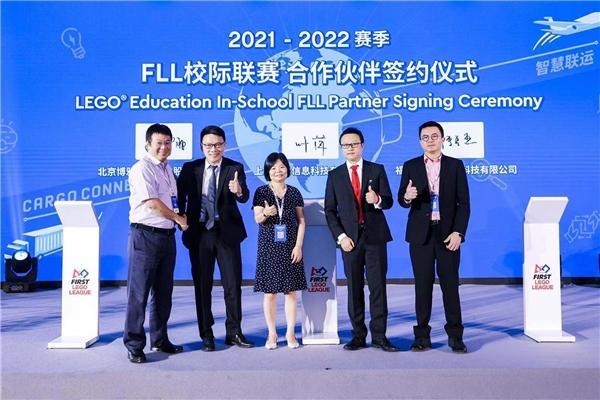 网龙华渔教育成为FLL科创活动及国际赛事中国区合作伙伴