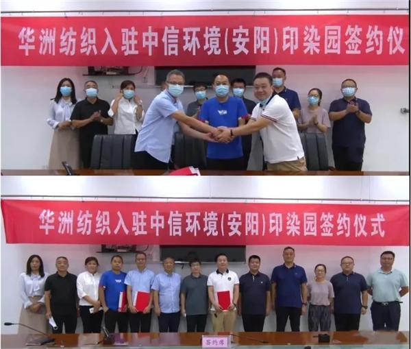 喜讯!首家纺织企业正式入驻中信环境(安阳)印染循环经济产业园