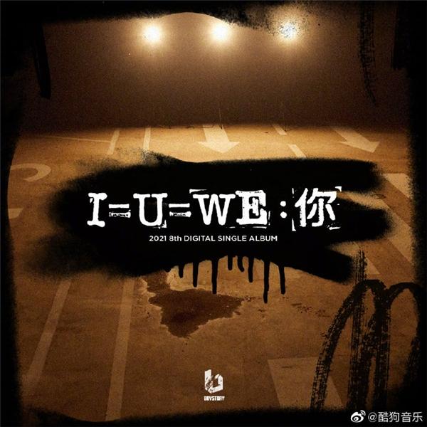 人气男团BOY STORY新专《I=U=WE: 你》登陆酷狗,狂野曲风高燃来袭