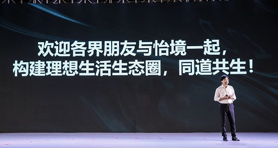 彭涛:从设计到赋能理想生活,怡境靠的是坚持长期主义
