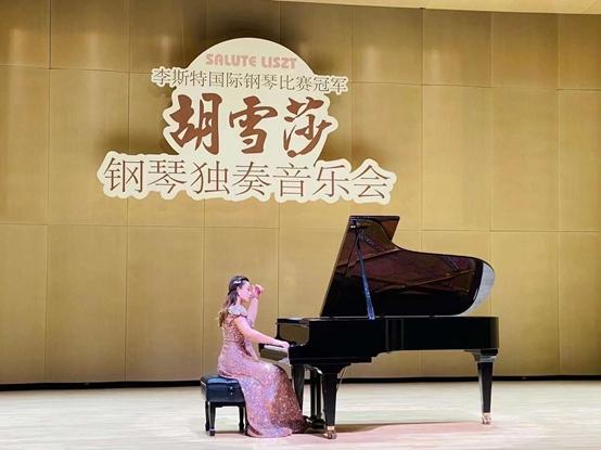 胡雪莎钢琴独奏音乐会2021年全国巡演佛山站圆满落幕