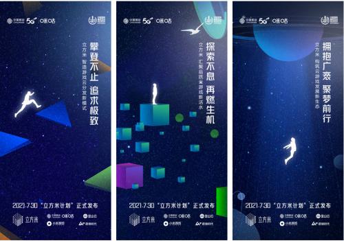"""中国移动咪咕携手小米发布""""立方米计划"""",共启云游戏发展新征途"""