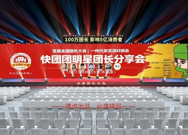 快团团团长大会:8月8日杭州,快团团明星团长分享会