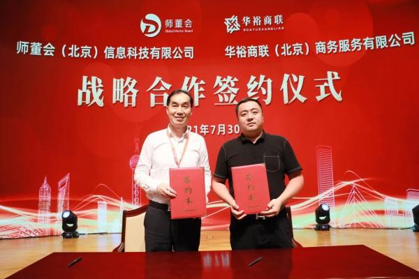 侯云春、李秉仁等领导及近500位企业家在淄参加师董会产城融合高峰论坛