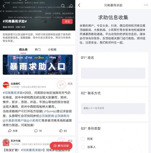 """今日头条""""暴雨紧急寻人""""功能助3位网友找到5位失联亲人"""