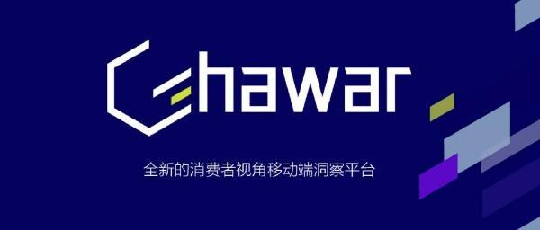 """意略明咨询公司Ghawar平台亮相,助力品牌击破""""数据孤岛"""""""