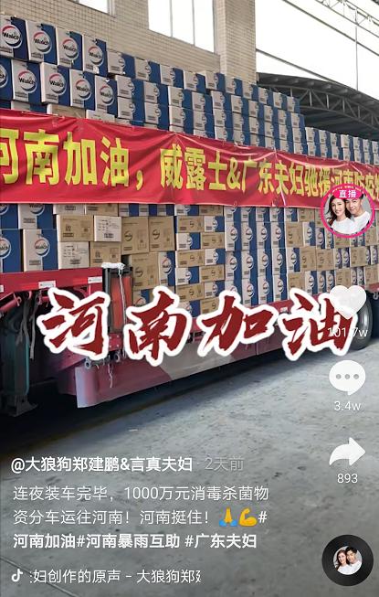 大狼狗郑建鹏&言真夫妇粉丝突破4832万,广东夫妇为何这么火