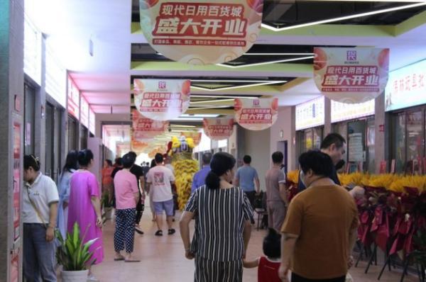 """现代联合集团旗下浙江食品市场全新板块""""现代日用百货城""""7月30日亮相"""