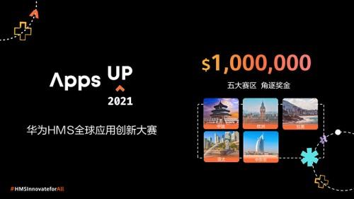华为耀星计划最新进展:为2021华为HMS全球应用创新大赛特设100万美元创新激励