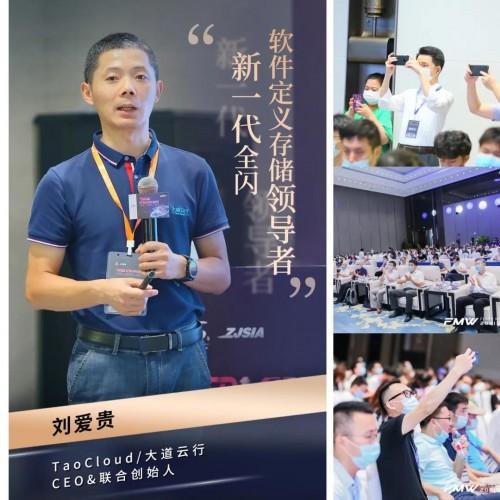 超高性能·极致体验|TaoCloud亮相全闪峰会