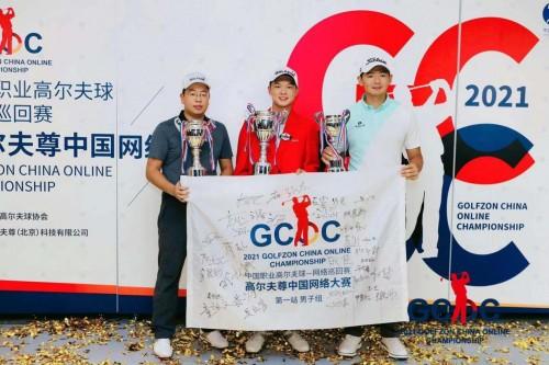 高尔夫尊中国网络大赛首站落幕 达特.优助力选手能量补充
