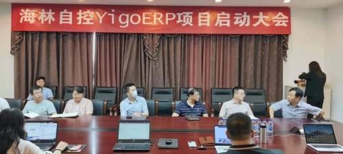 海林自控携手博科资讯打造智能管理,Yigo-ERP项目顺利启动