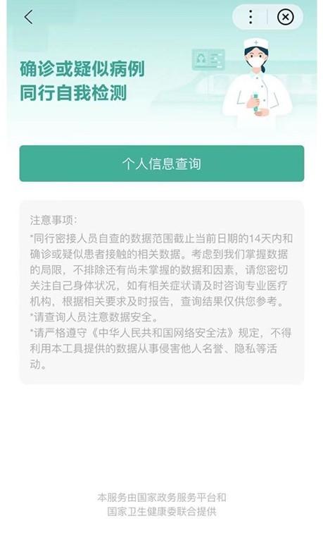 同行密接人员自查 百度App安全便捷可查