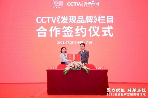 2021名酒品牌营销高峰论坛在广州成功举办