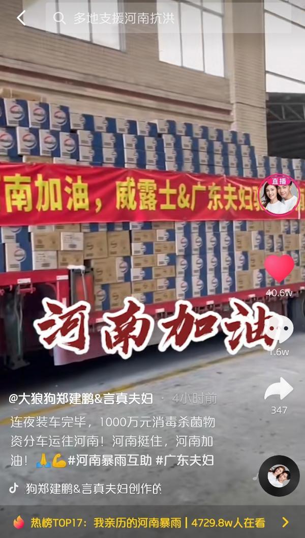 广东夫妇协调千万物资驰援河南,值得大家respect