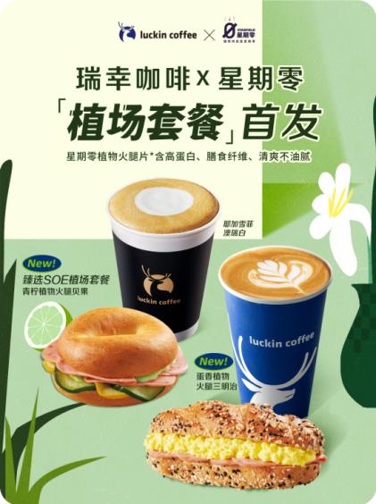 瑞幸咖啡联手星期零推出首款植物肉产品,官宣 SNH48孙芮为新品大使
