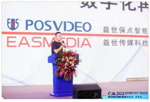 益世传媒力推全新技术,助力户外媒体数字化再升级!