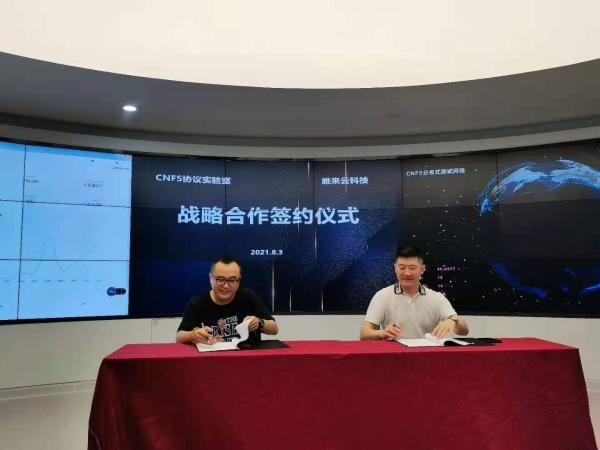 上海唯来云与中科云计算正式签署合作协议