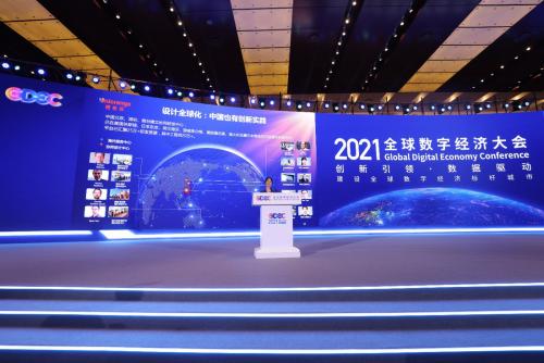 全球数字经济大会闭幕,工业互联网协同发展变革产业