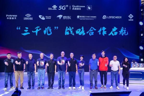 ChinaJoy联通携手高通全面启动自主终端产业合作!