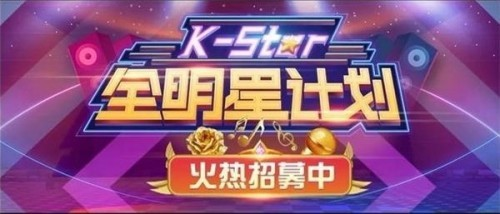 """KK直播""""ZAO音计划""""启幕啦!首场KK音浪强势来袭清凉一夏!"""