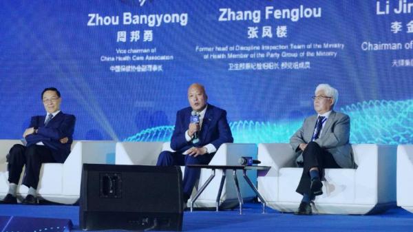 后疫情时代一带一路健康产业发展论坛在天津召开