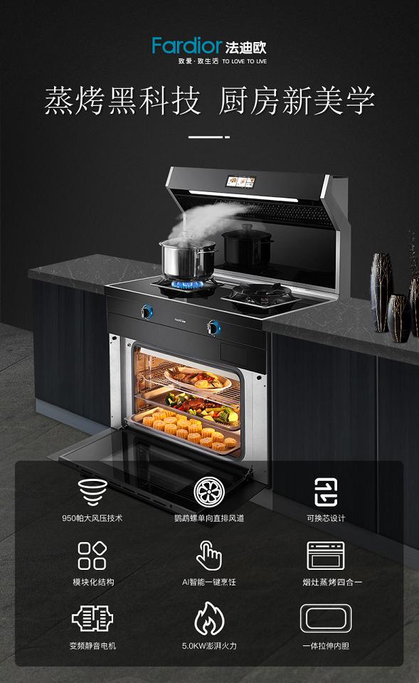 818福利大放送,法迪欧多款厨电开启品质厨房焕新计划