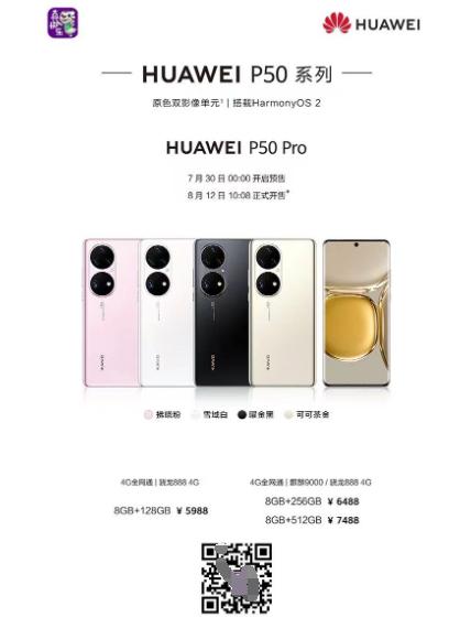 """华为P50 Pro新品正式发布 """"真快乐""""预约全面开启"""