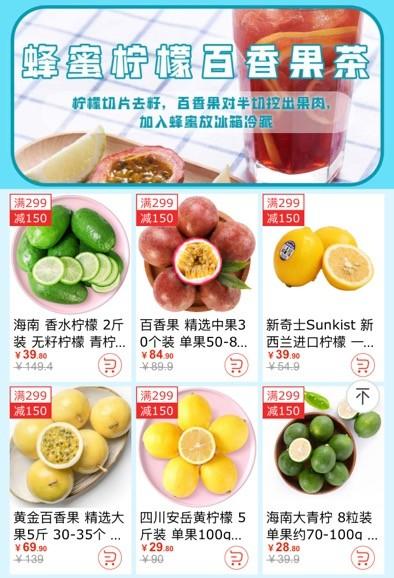京东生鲜主推南非蜜柚等高品质水果  引爆四大夏日网红水果茶