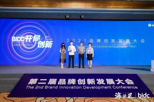 """商业助力公益丨如常集团荣获 2021品牌创新发展大会""""海诺奖·社会贡献榜样企业"""""""