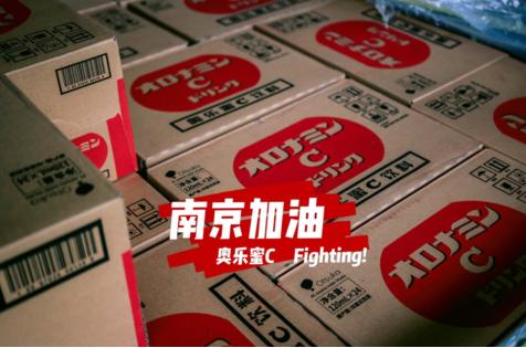 """""""宁""""聚力量 """"疫""""起战斗,大冢(中国)在行动!"""