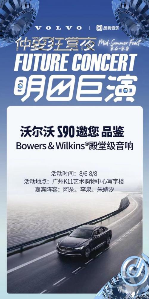 """与沃尔沃S90惊喜联动!酷狗""""明日巨演""""音乐会又出跨界新玩法"""