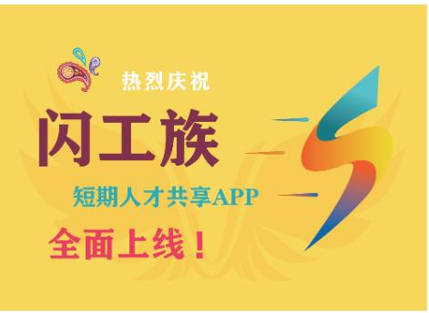 闪工族APP-短期人才共享平台上线了,首批试用有惊喜!!!