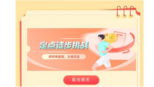 中华全国体育总会全民健身两项赛8日在Keep上线