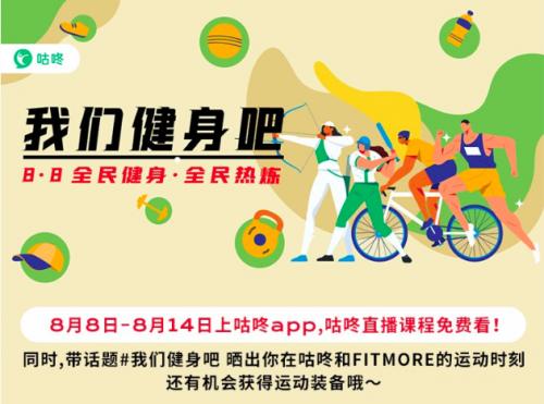 8.8全民健身节 咕咚与FITMOER共同助力全民健身计划