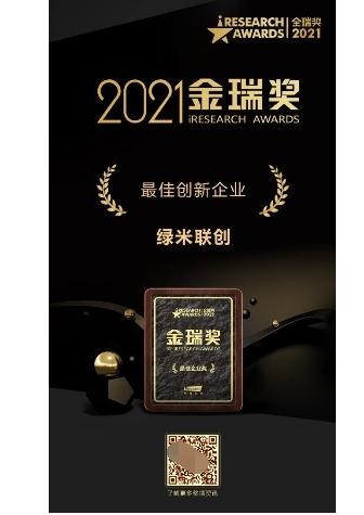 荣耀加冕|绿米联创荣获艾瑞2021「最佳创新企业」奖项