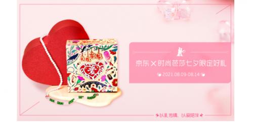 京东时尚居家七夕节盛大开幕 宝格丽七夕限量款助阵花样示爱