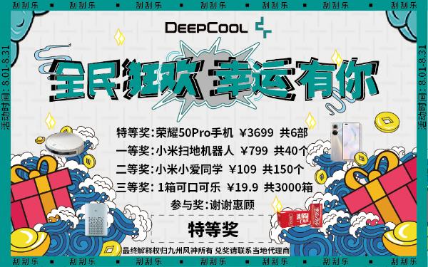 暑期大促 买玄冰400抽荣耀50Pro手机