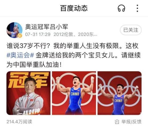 让奥运冠军与用户同在,众多奥运健儿入驻百度百家号