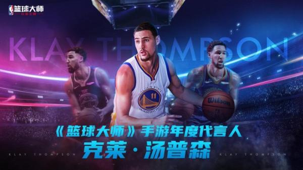 "《NBA篮球大师》四周年:代言人官宣!携手汤普森共创""新王朝""!"